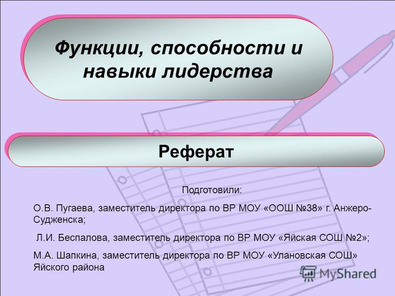 Презентация на тему Реферат Функции способности и навыки  1 1 Реферат Функции