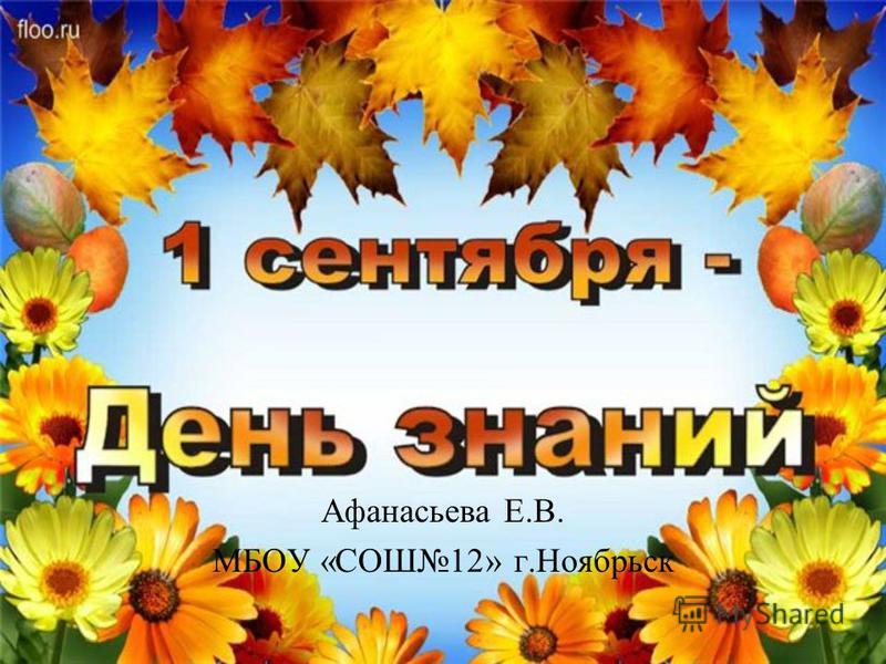 Афанасьева Е.В. МБОУ «СОШ12» г.Ноябрьск