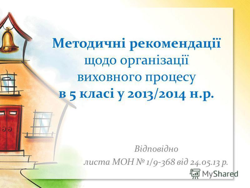 Методичні рекомендації щодо організації виховного процесу в 5 класі у 2013/2014 н.р. Відповідно листа МОН 1/9-368 від 24.05.13 р.