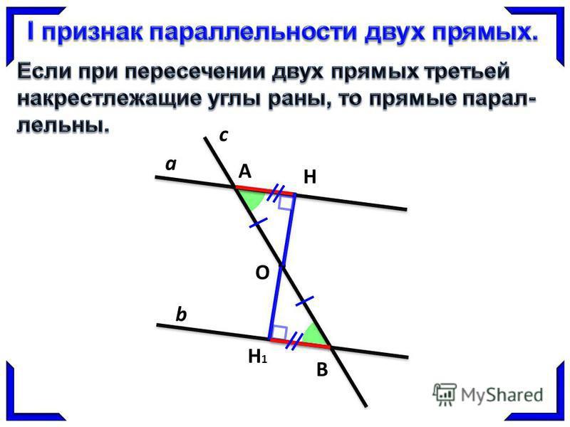 a b c О Н А В Н1Н1