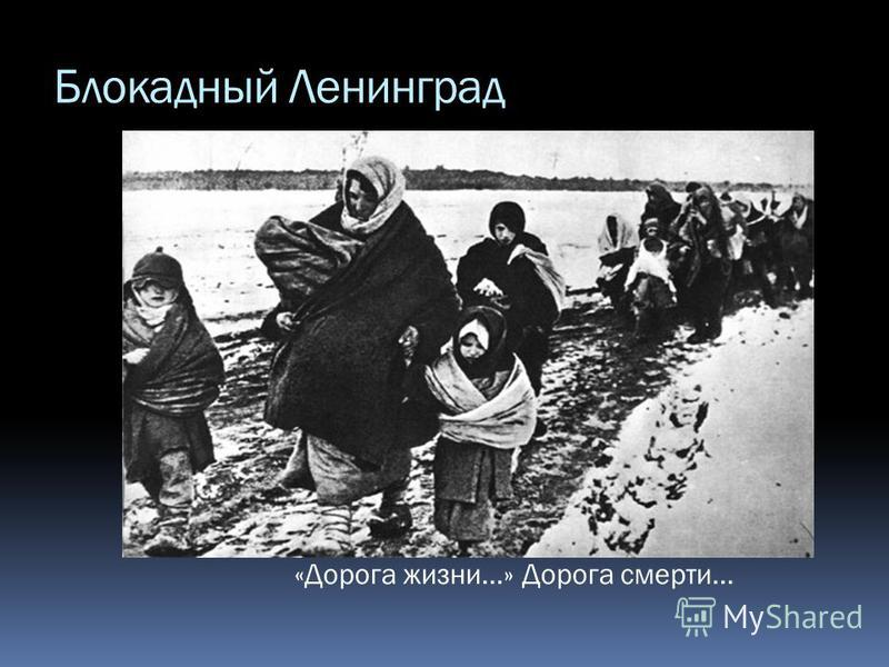 Эвакуация детей ~ Вывозили взрослых и детей ~ Однако не всем удалось покинуть родные края до прихода врага