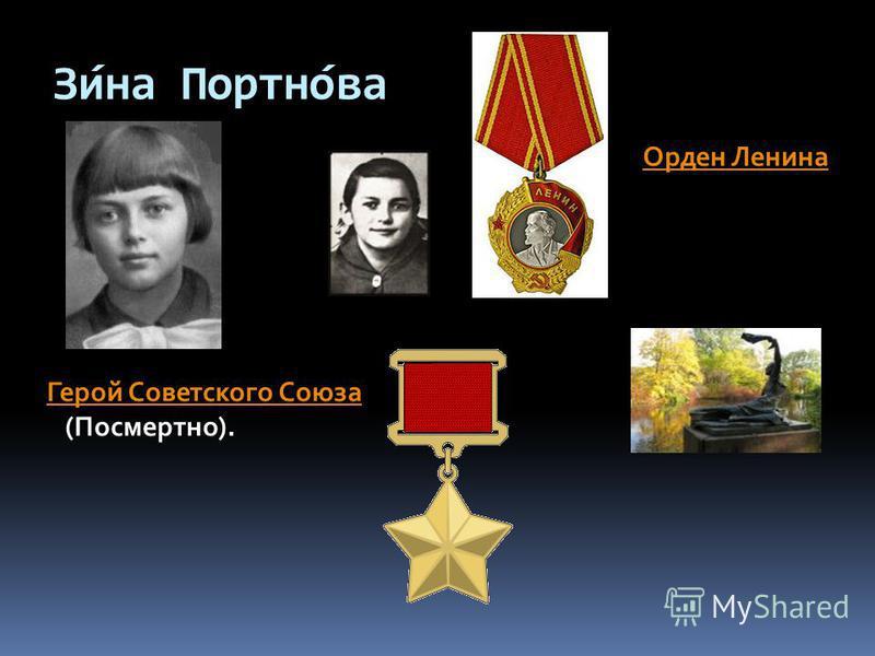Воло́для Дуби́нин Орден Красного Знамени (Посмертно).