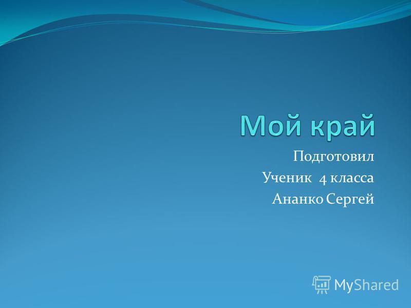 Подготовил Ученик 4 класса Ананко Сергей