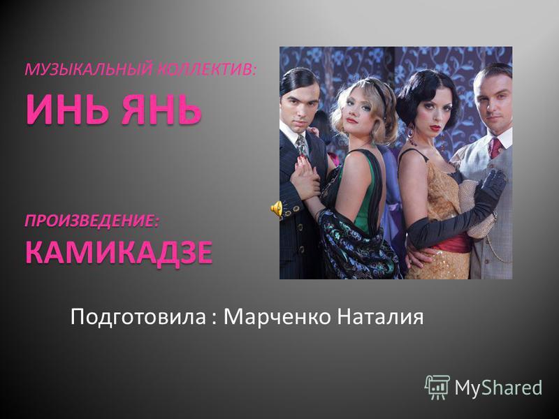 Подготовила : Марченко Наталия