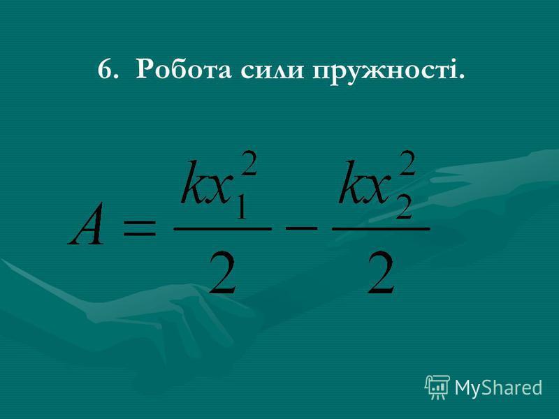6. Робота сили пружності.