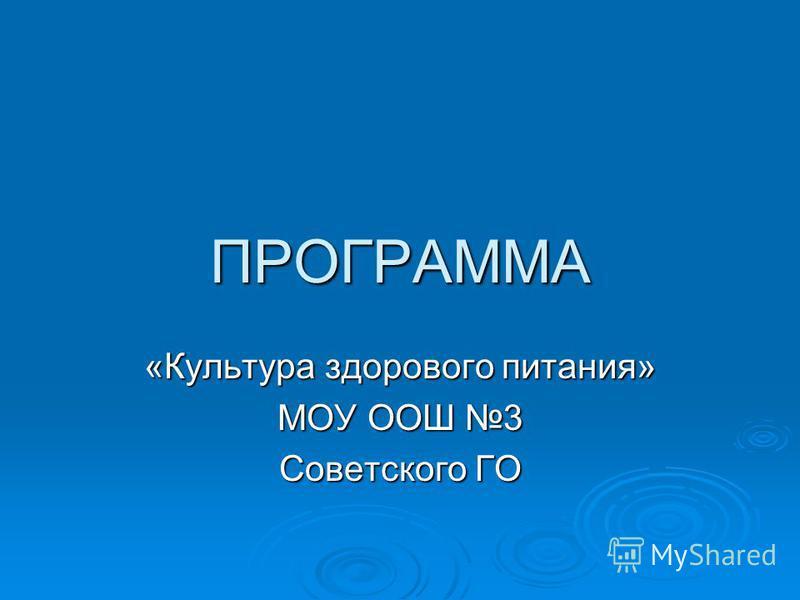 ПРОГРАММА «Культура здорового питания» МОУ ООШ 3 Советского ГО