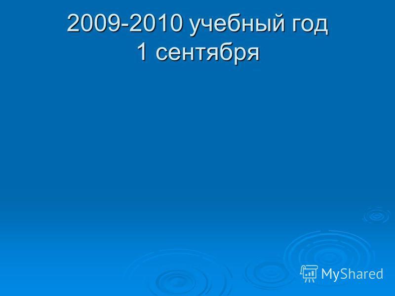 2009-2010 учебный год 1 сентября