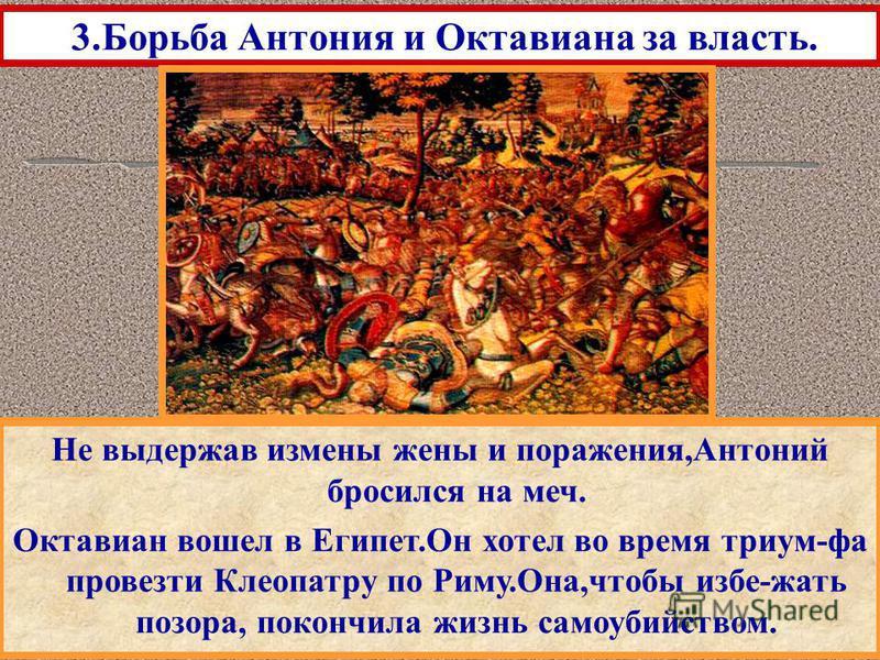 В 31 г. до н. э. началось гражданская война между двумя правителями. Основные боевые действия развернулись в средиземноморье. И Антоний, и Октавиан построили огромные флоты. 3. Борьба Антония и Октавиана за власть. Октавиан в образе бога моря Нептуна