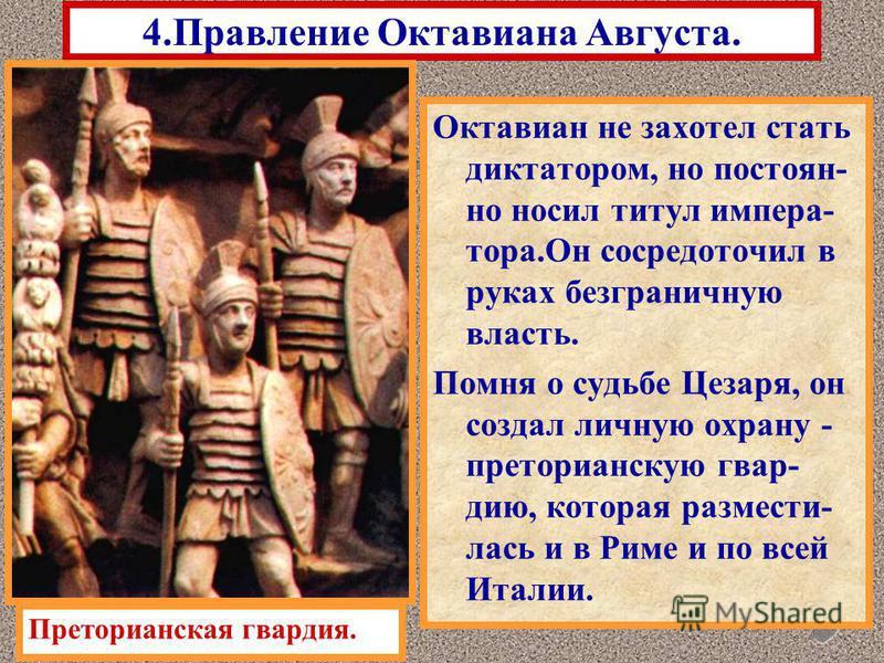 В 30 г до н.э. Октавиан объявил об окончании гражданских войн. Сенат присвоил ему по- четное прозвище-Август (священный).Также вскоре стали называть один из месяцев римского календаря. ? Вспомните,какой месяц связан с еще одним римским политиком ? 4.