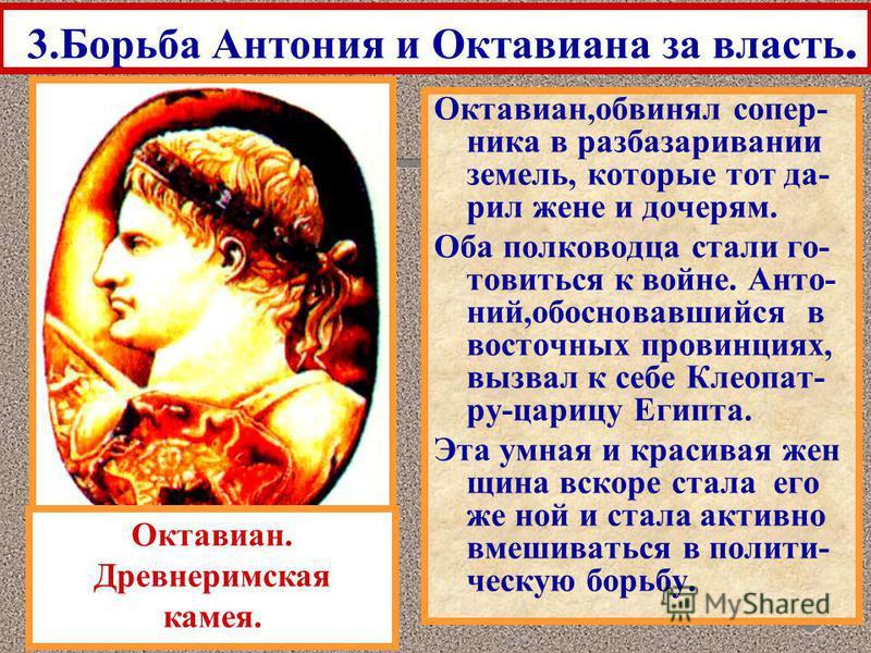 Вскоре Лепид сошел со сцены. Антоний недооценивал Октавиана, полагая, что тот ничего не понимает, но Октавиан оказался хитрым человеком.Вскоре правители поделили римские владения, как показано на карте. Разбив сторонников республики, они укрепили сво