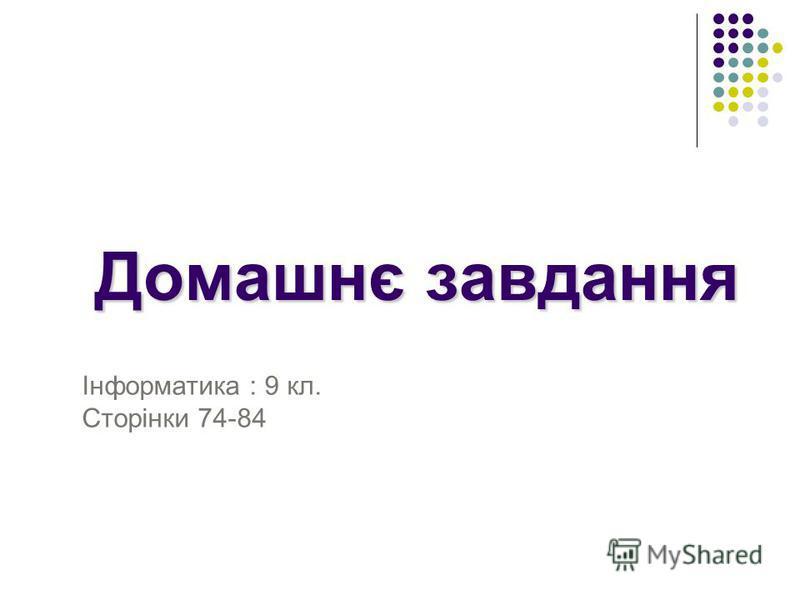Домашнє завдання Інформатика : 9 кл. Сторінки 74-84