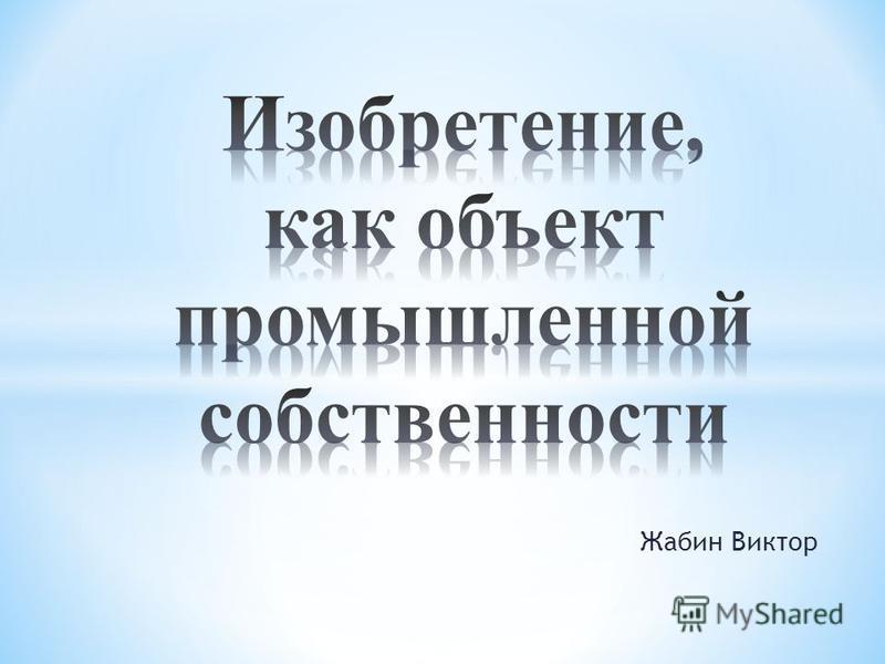 Жабин Виктор