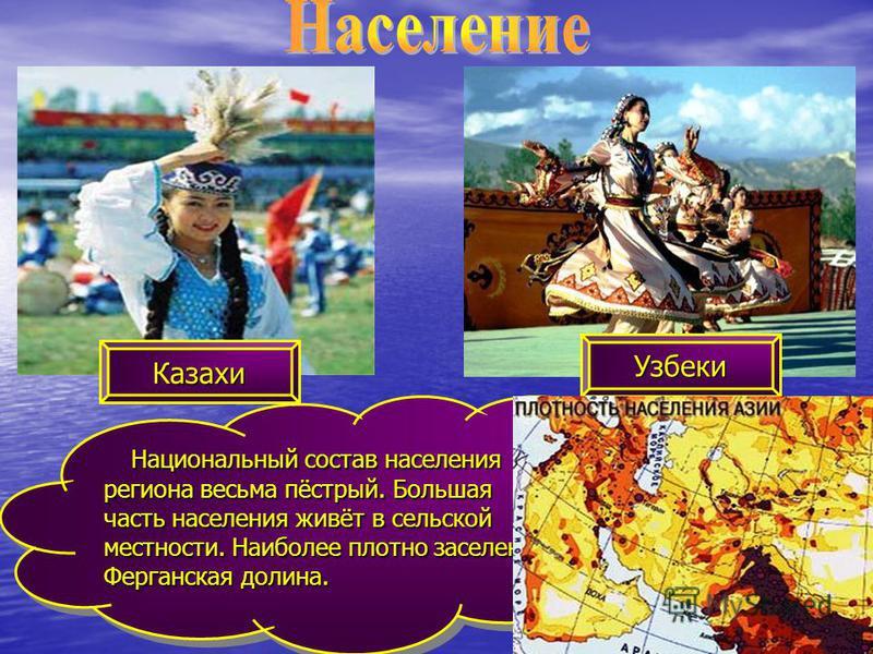 Узбеки Казахи Национальный состав населения региона весьма пёстрый. Большая часть населения живёт в сельской местности. Наиболее плотно заселена Ферганская долина. Национальный состав населения региона весьма пёстрый. Большая часть населения живёт в