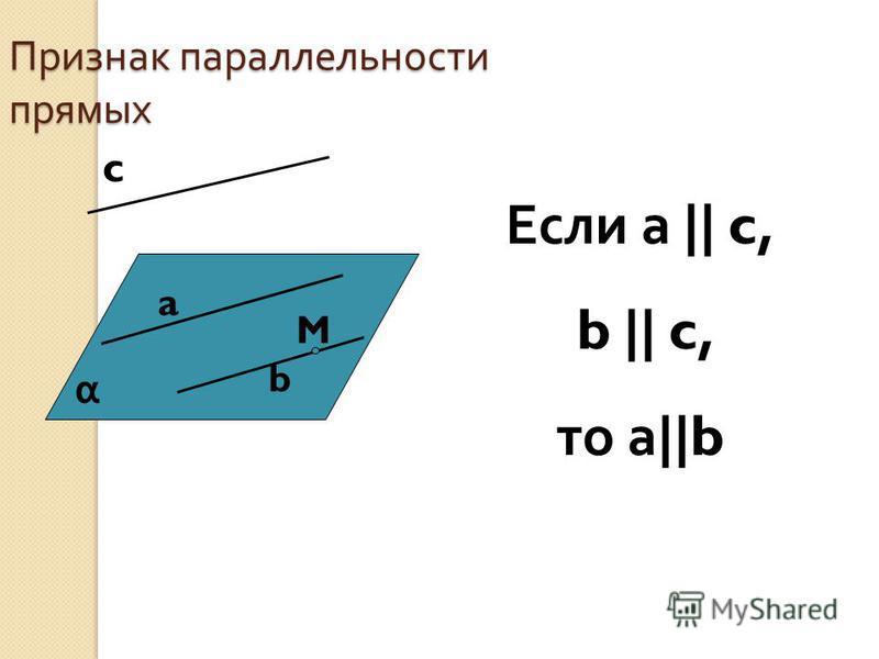 Признак параллельности прямых a b α M c Если а || c, b || c, то а ||b