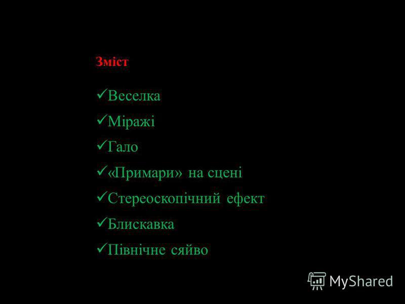 Зміст Веселка Міражі Гало «Примари» на сцені Стереоскопічний ефект Блискавка Північне сяйво