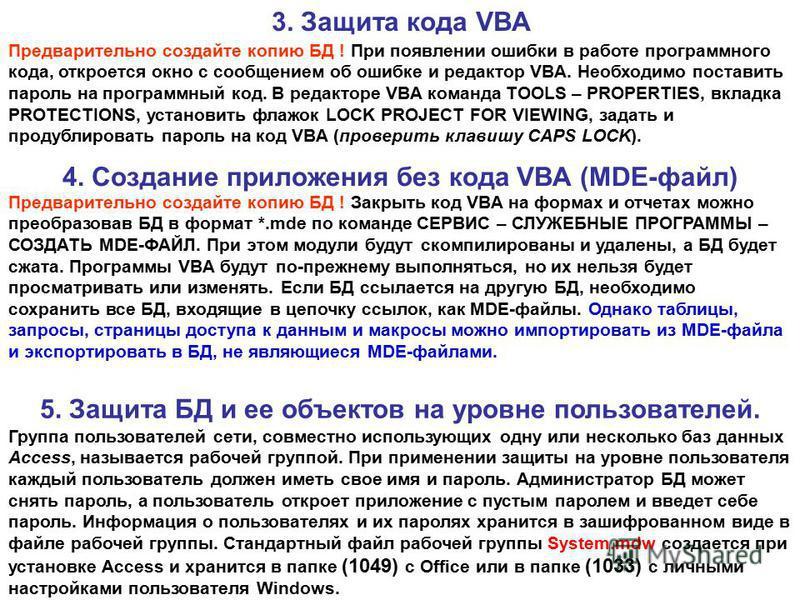 3. Защита кода VBA Предварительно создайте копию БД ! При появлении ошибки в работе программного кода, откроется окно с сообщением об ошибке и редактор VBA. Необходимо поставить пароль на программный код. В редакторе VBA команда TOOLS – PROPERTIES, в