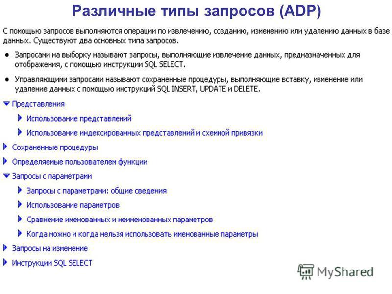 Различные типы запросов (ADP)