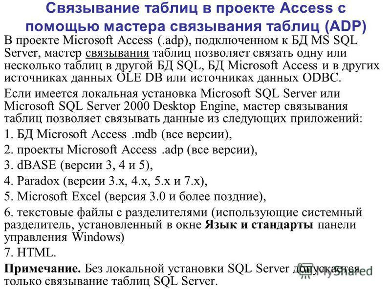 Связывание таблиц в проекте Access с помощью мастера связывания таблиц (ADP) В проекте Microsoft Access (.adp), подключенном к БД MS SQL Server, мастер связывания таблиц позволяет связать одну или несколько таблиц в другой БД SQL, БД Microsoft Access