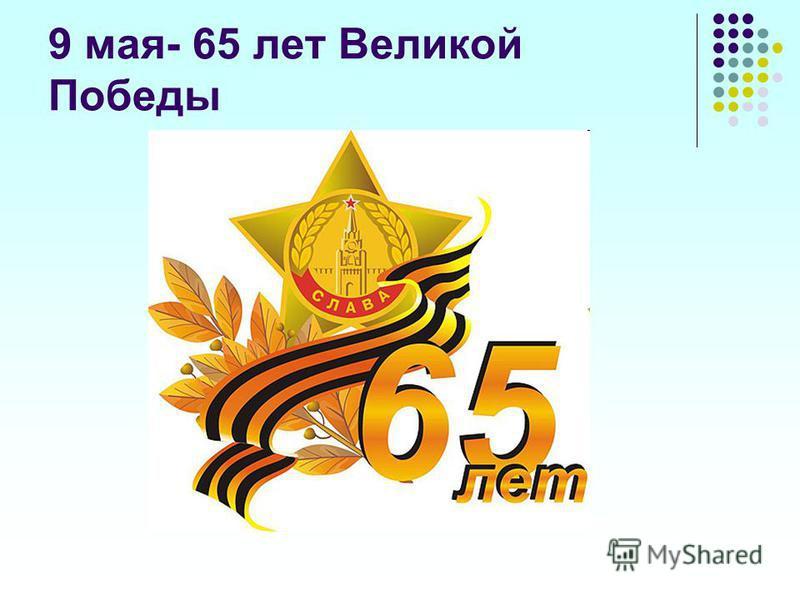 9 мая- 65 лет Великой Победы