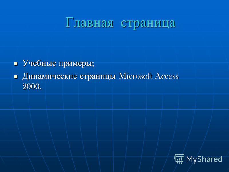 Главная страница Учебные примеры ; Учебные примеры ; Динамические страницы Microsoft Access 2000. Динамические страницы Microsoft Access 2000.