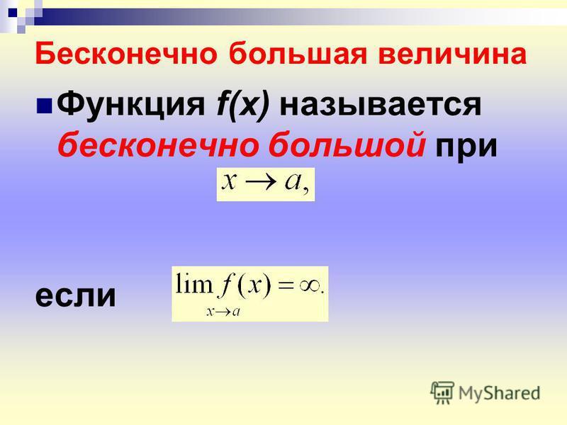 Бесконечно большая величина Функция f(x) называется бесконечно большой при если