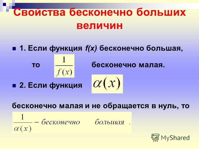 Свойства бесконечно больших величин 1. Если функция f(x) бесконечно большая, то бесконечно малая. 2. Если функция бесконечно малая и не обращается в нуль, то