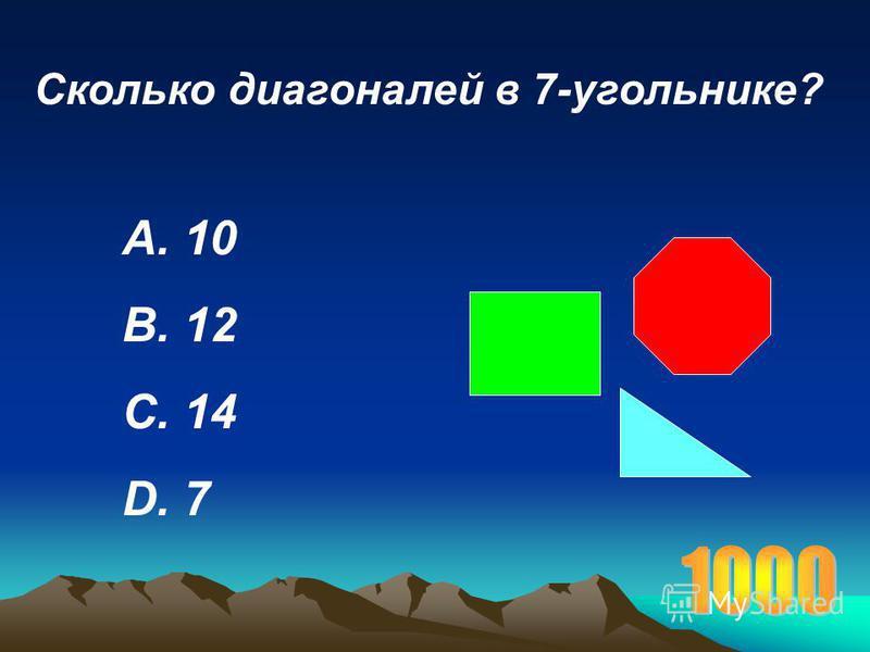 Сколько диагоналей в 7-угольнике? А. 10 В. 12 С. 14 D. 7