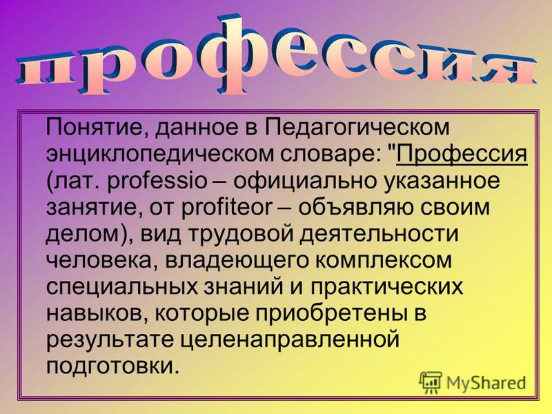 Понятие, данное в Педагогическом энциклопедическом словаре: