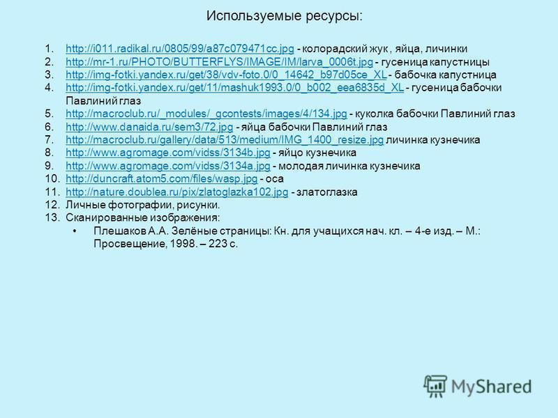 1.http://i011.radikal.ru/0805/99/a87c079471cc.jpg - колорадский жук, яйца, личинкиhttp://i011.radikal.ru/0805/99/a87c079471cc.jpg 2.http://mr-1.ru/PHOTO/BUTTERFLYS/IMAGE/IM/larva_0006t.jpg - гусеница капустницыhttp://mr-1.ru/PHOTO/BUTTERFLYS/IMAGE/IM