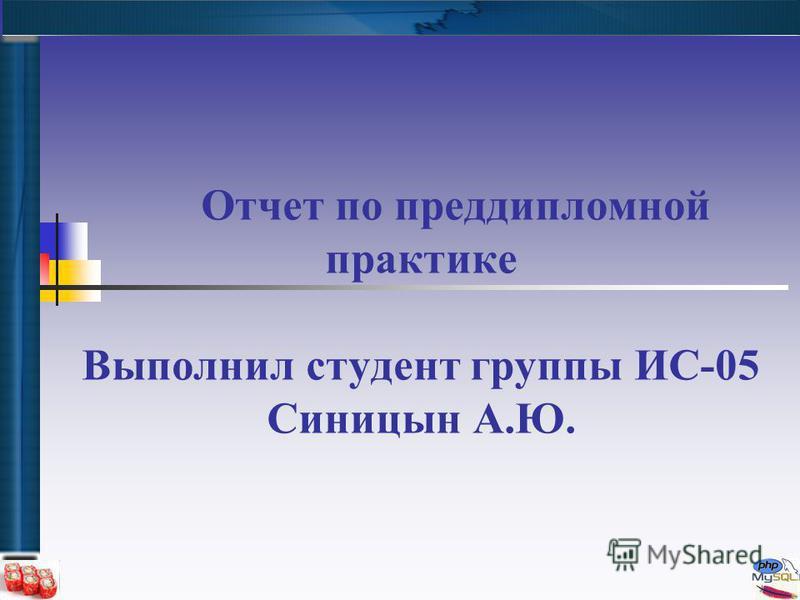 Отчет по преддипломной практике Выполнил студент группы ИС-05 Синицын А.Ю.