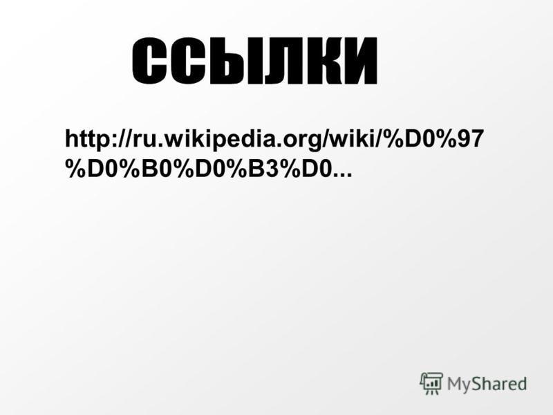 http://ru.wikipedia.org/wiki/%D0%97 %D0%B0%D0%B3%D0...