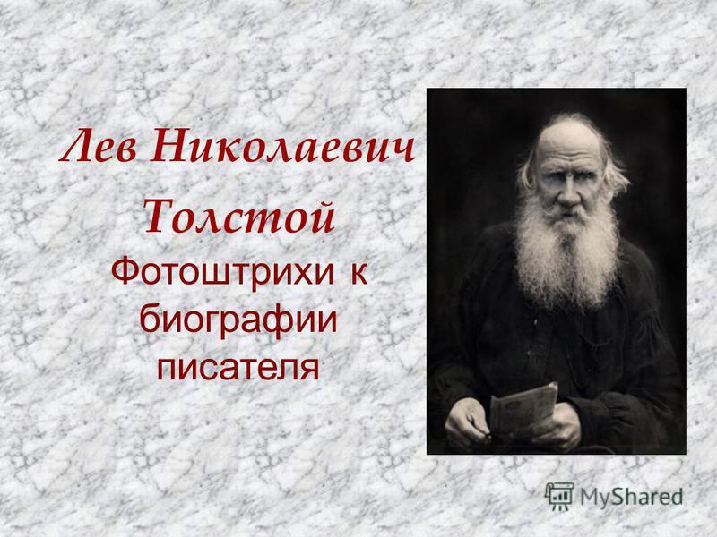 Лев Николаевич Толстой Фотоштрихи к биографии писателя