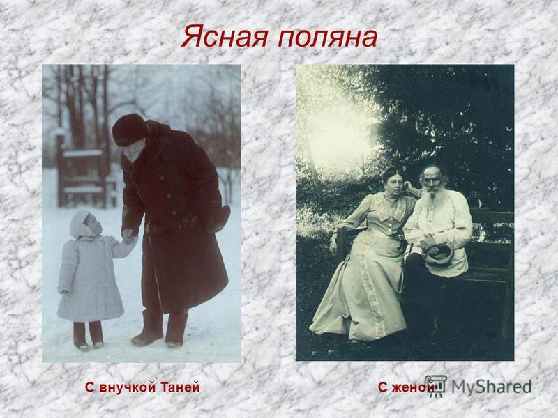 Ясная поляна С внучкой ТанейС женой
