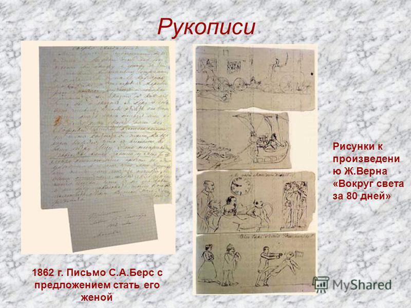 Рукописи 1862 г. Письмо С.А.Берс с предложением стать его женой Рисунки к произведению Ж.Верна «Вокруг света за 80 дней»