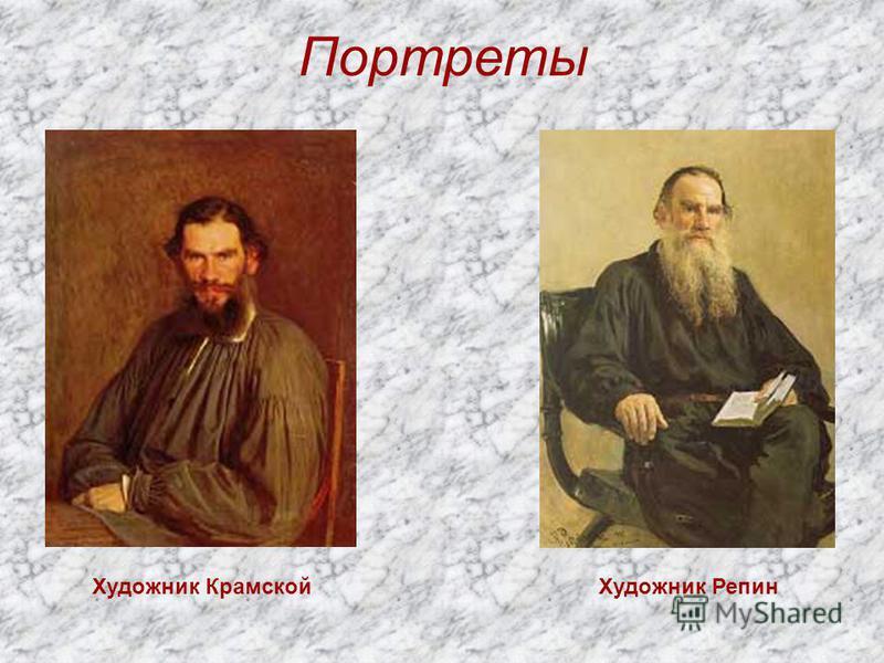 Портреты Художник Крамской Художник Репин