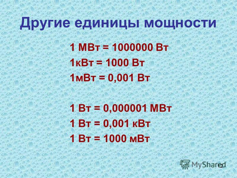 12 Другие единицы мощности 1 МВт = 1000000 Вт 1 к Вт = 1000 Вт 1 м Вт = 0,001 Вт 1 Вт = 0,000001 МВт 1 Вт = 0,001 к Вт 1 Вт = 1000 м Вт