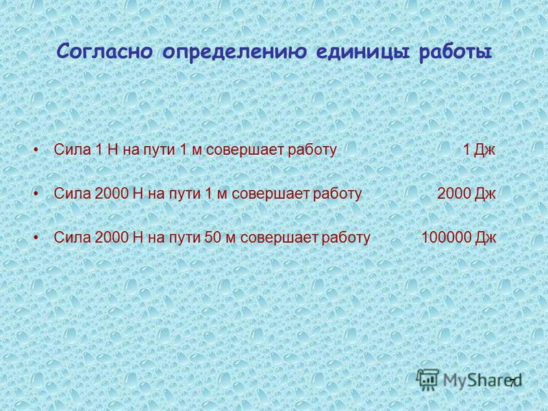 7 Согласно определению единицы работы Сила 1 Н на пути 1 м совершает работу 1 Дж Сила 2000 Н на пути 1 м совершает работу 2000 Дж Сила 2000 Н на пути 50 м совершает работу 100000 Дж
