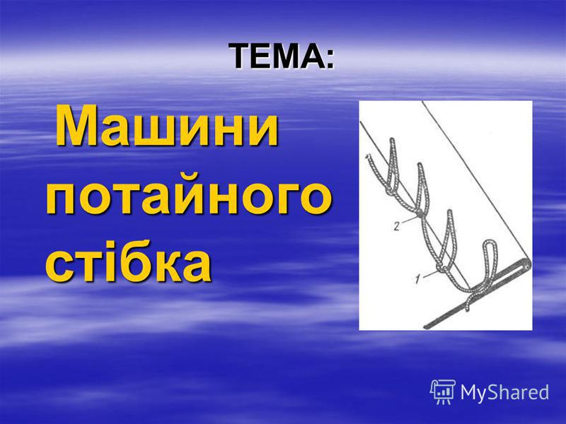 ТЕМА: Машини потайного стібка Машини потайного стібка