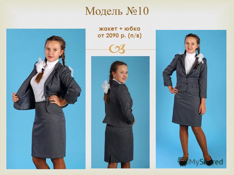 Модель 10 жакет + юбка от 2090 р. (п/в)