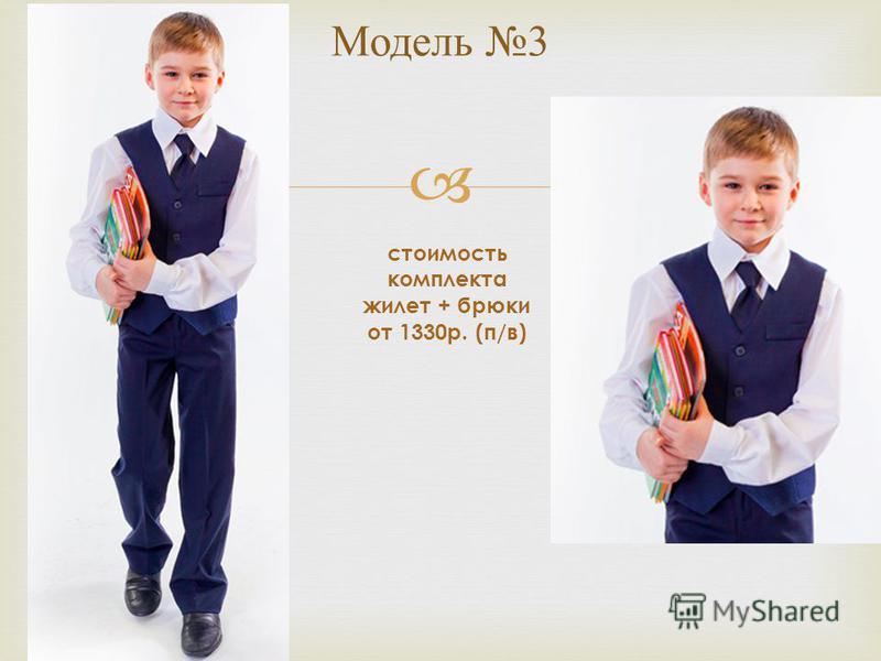Модель 3 стоимость комплекта жилет + брюки от 1330 р. (п/в)