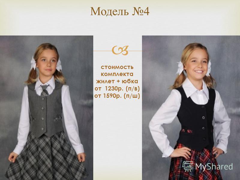 Модель 4 стоимость комплекта жилет + юбка от 1230 р. (п/в) от 1590 р. (п/ш)