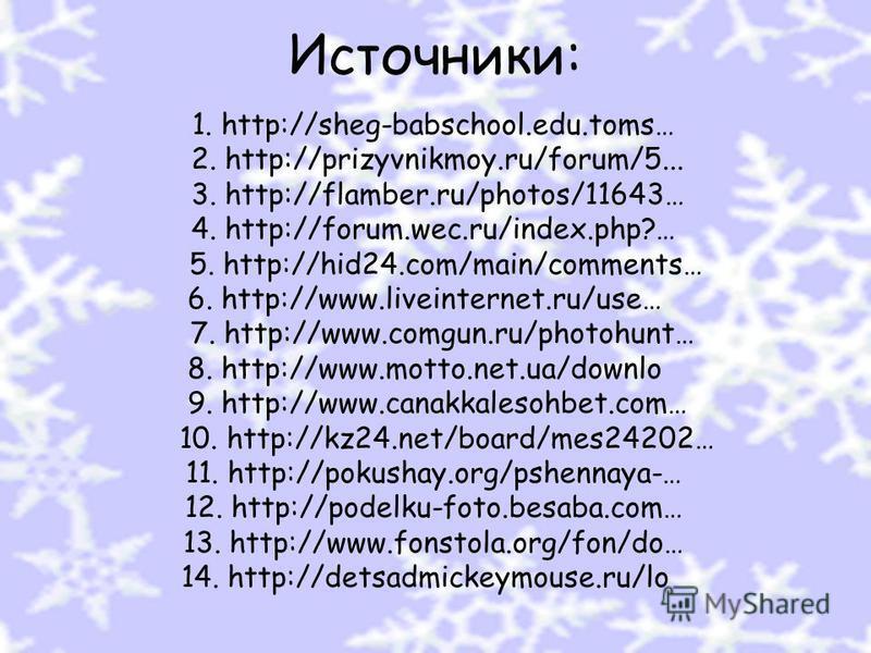 1. http://sheg-babschool.edu.toms… 2. http://prizyvnikmoy.ru/forum/5... 3. http://flamber.ru/photos/11643… 4. http://forum.wec.ru/index.php?… 5. http://hid24.com/main/comments… 6. http://www.liveinternet.ru/use… 7. http://www.comgun.ru/photohunt… 8.