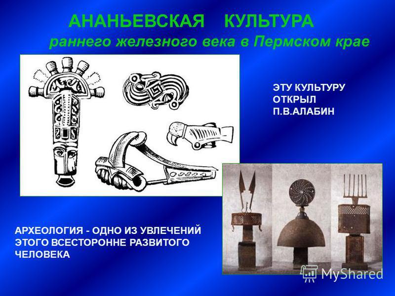 Алтарь жертвенный VI-V вв. до н.э. Бляха бронзовая. VI-V вв. до н.э. Зеркало бронзовое. XIIIвек. Статуэтка-идол. Средние века. АРХЕОЛОГИЧЕСКИЕ НАХОДКИ П.В.АЛАБИНА
