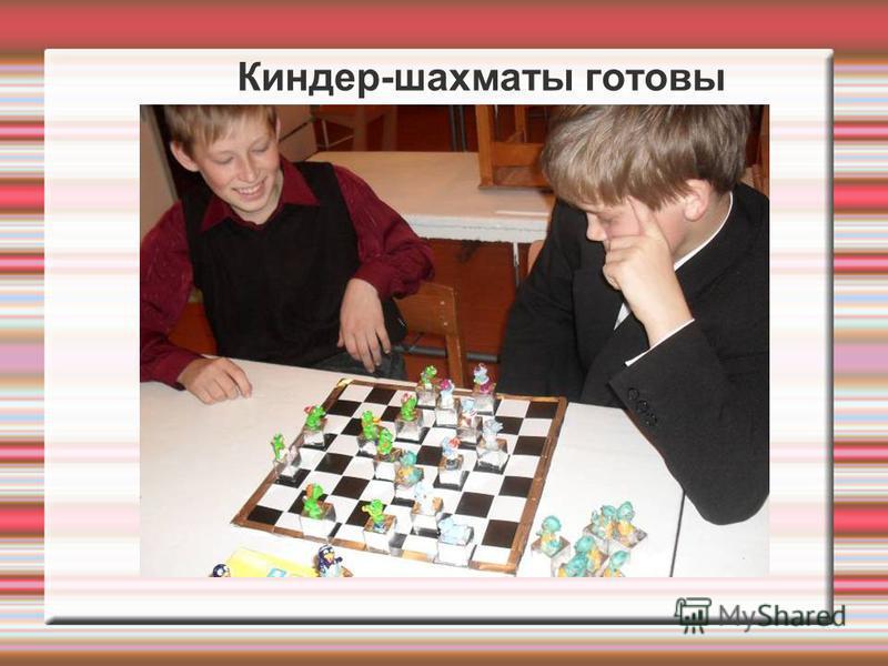 Киндер-шахматы готовы