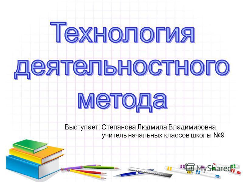 Выступает: Степанова Людмила Владимировна, учитель начальных классов школы 9