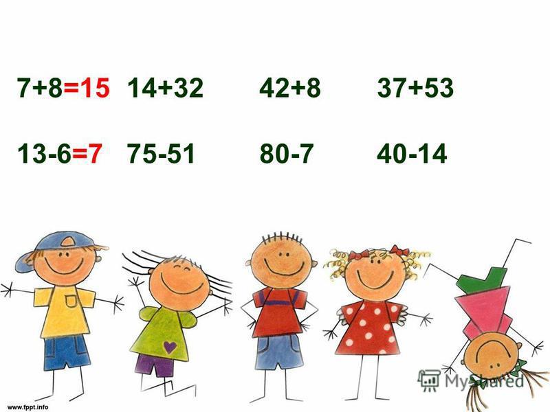 7+8=1514+32 42+8 37+53 13-6=7 75-51 80-7 40-14