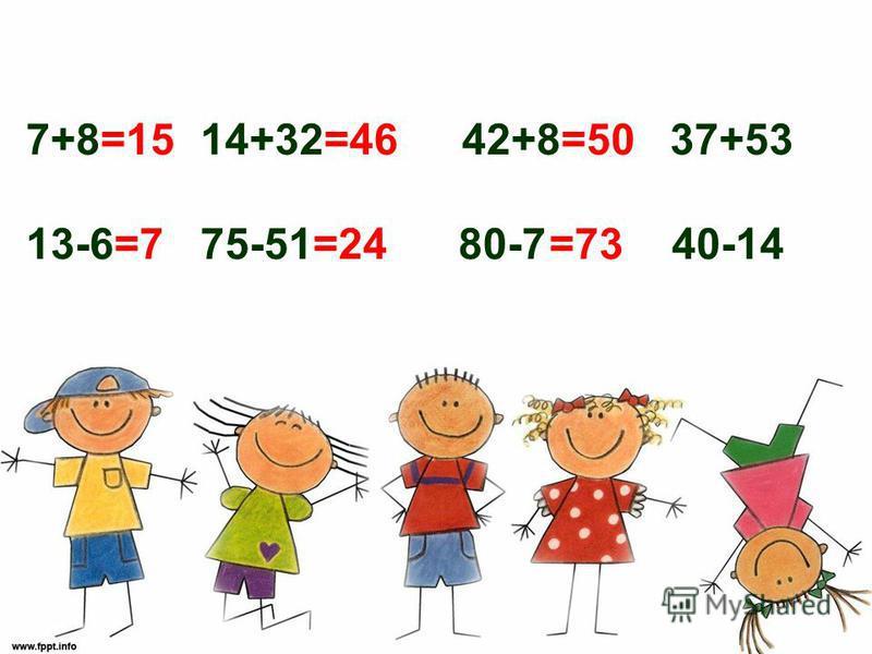 7+8=1514+32=4642+8=50 37+53 13-6=7 75-51=24 80-7=73 40-14