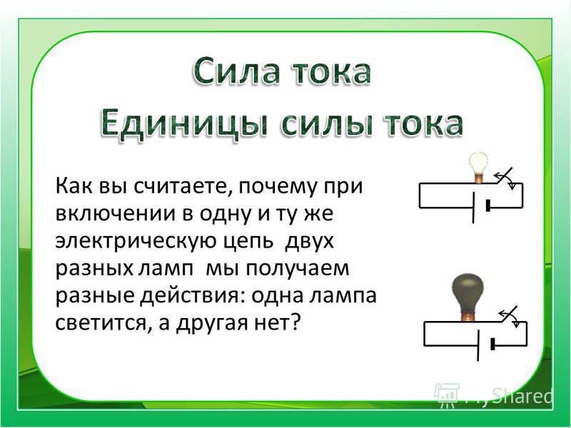 Как вы считаете, почему при включении в одну и ту же электрическую цепь двух разных ламп мы получаем разные действия: одна лампа светится, а другая нет?