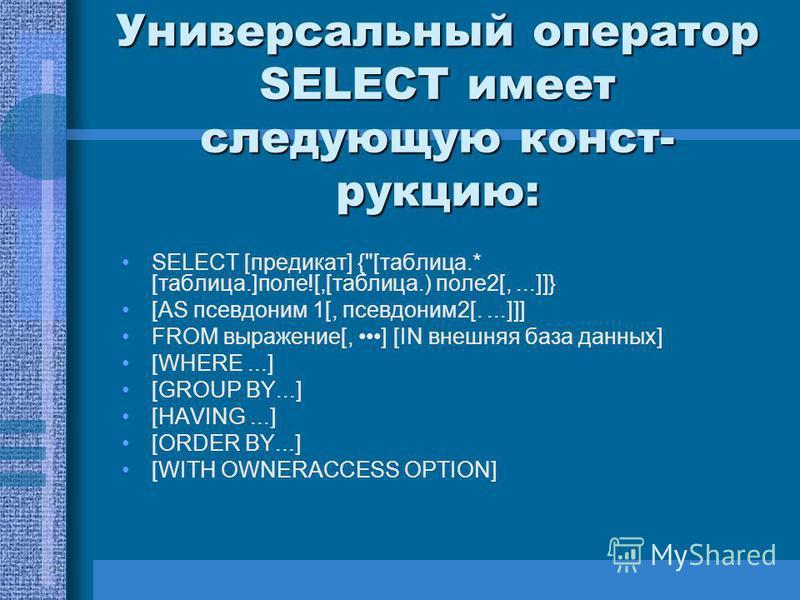 Универсальный оператор SELECT имеет следующую конст рукцию: SELECT [предикат] {