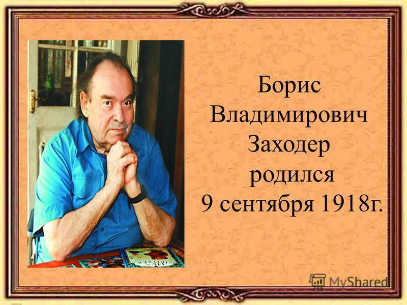 Борис Владимирович Заходер родился 9 сентября 1918 г.